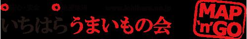 いちはら うまいもの会 MAP'n'GO【千葉県 市原市】飲食店ポータルサイト 宴会 グルメ おいしい店