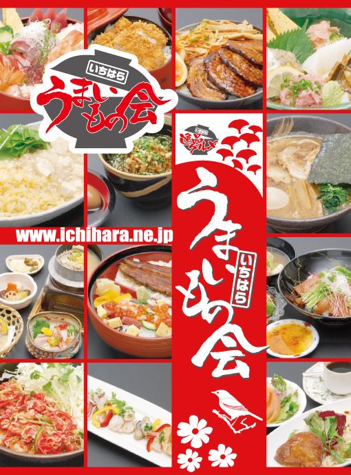 いちはらうまいもの会 千葉県市原市 食のポータルサイト